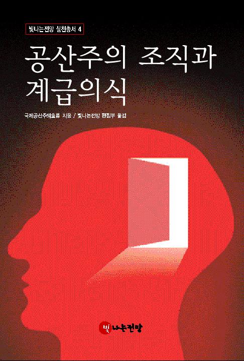 공산주의 조직과 계급 의식 - cover