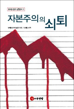 자본주의의 쇠퇴 (The decadence of capitalism)